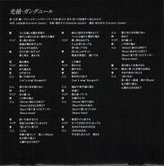 XD Unlimited Character Song Album 2 Lyrics 8