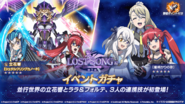 LOST SONG Chapter 2 Gacha