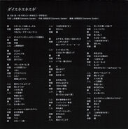 XD Unlimited Character Song Album 2 Lyrics 3
