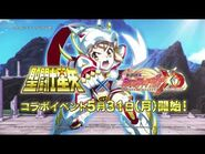 【戦姫絶唱シンフォギアXD UNLIMITED】「聖闘士星矢コラボイベント」PV