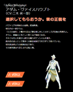 Symphogear XDU Character Profile (Adam)