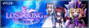 LOST SONG Event Banner