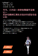 Symphogear XDU Character Profile (Vanessa)