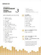 S1 BD Volume 5 Lyrics
