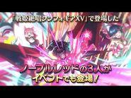 【戦姫絶唱シンフォギアXD UNLIMITED】メモリアイベント「もしも、願いが叶ったら.....