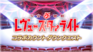 Revue must go on Countdown Quest