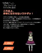 Symphogear XDU Character Profile (Prelati)