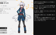 Symphogear XV Character Profile (Chris)