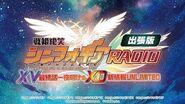 戦姫絶笑シンフォギアRADIO出張版~XV最終話一夜明け&XD新情報UNLIMITED~