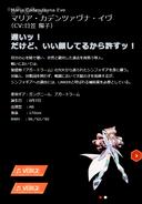 Symphogear XDU Character Profile (Maria)