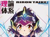 Riron Taikei