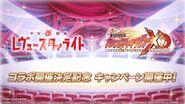 Starlight Collabo Event Announcement
