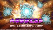 Hexaquest Instinct of Deadly