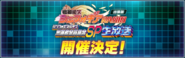 Meeting SP Live Broadcast Banner