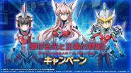 Hajikeru Hikari to Seigi no Sanka Special Quest