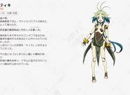Symphogear AXZ Character Profile (Tiki)