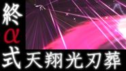 Final α Style・Soaring Funeral Light Blade
