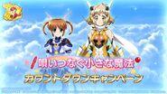 Utai Tsunagu Chīsana Mahō Special Quest