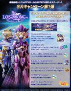 LOST SONG - Part 1 Campaign Announcement