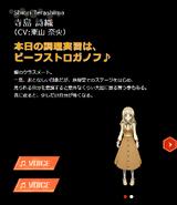 Symphogear XDU Character Profile (Shiori)
