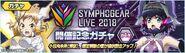 Symphogear Live 2018 Gacha 4