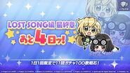 LOST SONG Final Chapter Countdown Gacha D-4