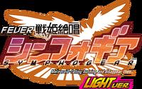 Fever Symphogear LIGHT ver. Logo.png