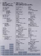 G BD Volume 6 Lyrics 2