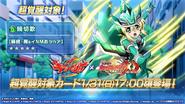 Kirameite Utaeba Invasion Mashin Mach Super Awakening