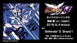 「Defender'Z Brand!」風鳴翼(CV:水樹奈々)試聴動画