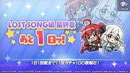 LOST SONG Final Chapter Countdown Gacha D-1