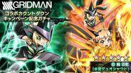 SSSS.Gridman Collabo Countdown Gacha ~ Hitsuai Duo Shout