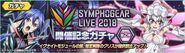 Symphogear Live 2018 Gacha 2