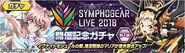 Symphogear Live 2018 Gacha 1