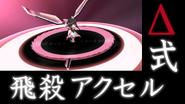 Δ Style・Flying Axel Killer
