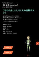 Symphogear XDU Character Profile (Kirika) (Another)