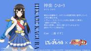 Revue must go on Hikari Kagura Profile 1