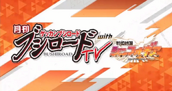 Monthly Bushiroad TV with Senki Zesshō Symphogear Logo.png