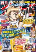 Hibiki on Front Cover