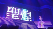 Symphogear Live 2018 Eiai Promise Screenshot 5