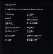 XD Unlimited Character Song Album 1 Lyrics 1