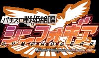 Pachislot Symphogear Logo.png