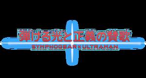 Hajikeru Hikari to Seigi no Sanka Logo.png