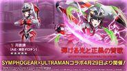 Hajikeru Hikari to Seigi no Sanka Shirabe Gear Introduction