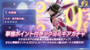 Shirabe's Alpha Style・Crescent Moon Slashing Halo