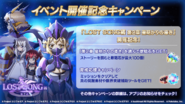 LOST SONG Chapter 2 Campaign