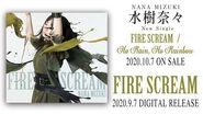 水樹奈々「FIRE SCREAM」試聴動画