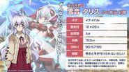 Chris Yukine (Another) Profile