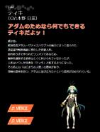 Symphogear XDU Character Profile (Tiki)
