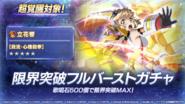Kikaijikake no Kiseki Rerun Super Awakening Hibiki